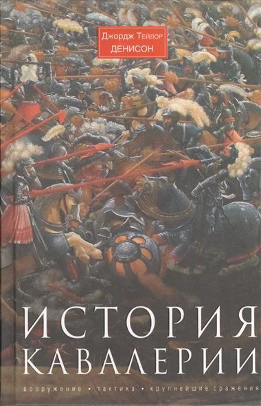 Денисон Дж. История кавалерии. Вооружение, тактика, крупнейшие сражения