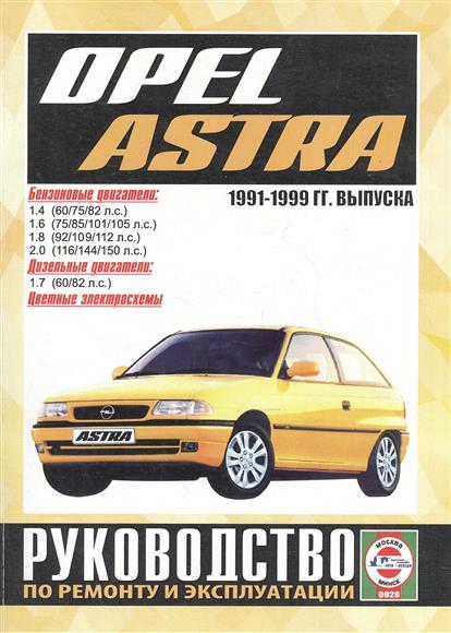 Гусь С. (сост.) Opel Astra. Руководство по ремонту и эксплуатации. Бензиновые двигатели. Дизельные двигатели. 1991-1999 гг. выпуска гусь с сост skoda superb руководство по ремонту и эксплуатации бензиновые двигатели дизельные двигатели 2001 2008 гг выпуска