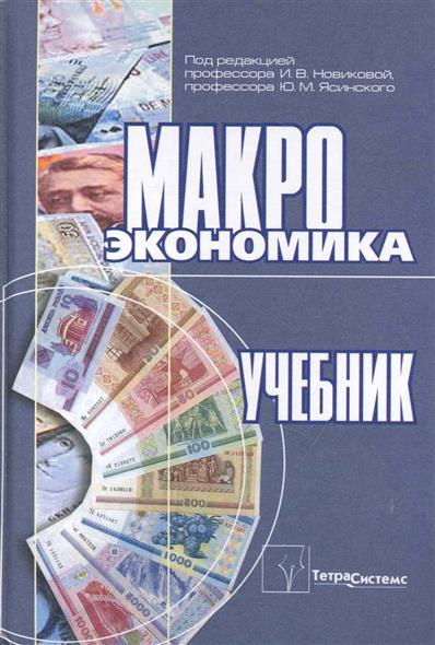 Новикова И., Ясинский Ю. (ред). Макроэкономика Учеб.