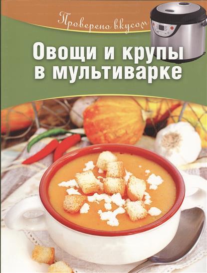 Овощи и крупы в мультиварке