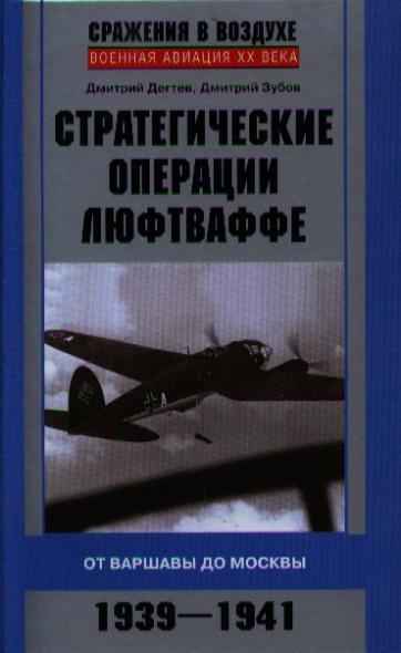 Стратегические операции люфтваффе. От Варшавы до Москвы 1939-1941