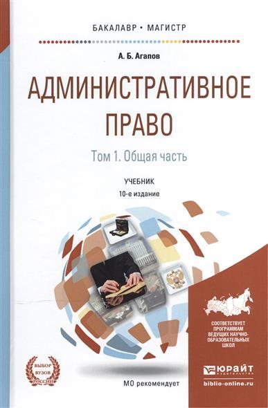 Административное право. Том 1: Общая часть. Учебник