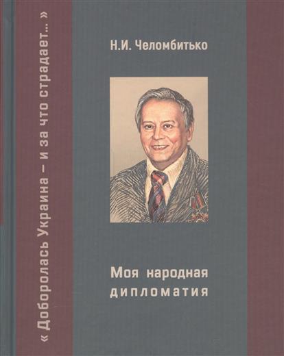Челомбитько Н. Моя народная дипломатия. Доборолась Украина - и за что страдает… коровин в конец проекта украина