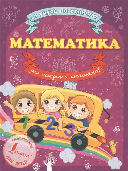 Круглова А. Математика для младших школьников