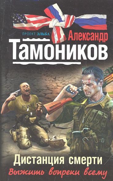 Тамоников А. Дистанция смерти тамоников александр александрович дистанция смерти