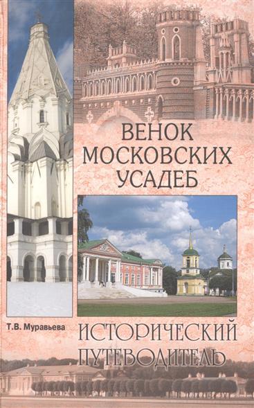 Муравьева Т. Венок московских усадеб диадемы bizon диадема венок