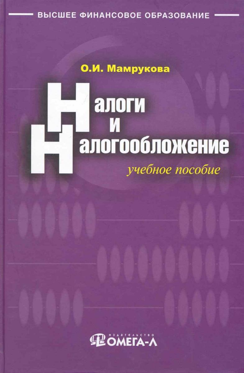 Мамрукова О. Налоги и налогообложение Учеб. пос. иванова н налоги и налогообложение