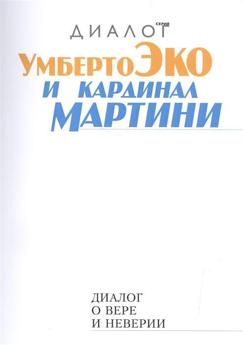 Эко У., Мартини К. Диалог о вере и неверии