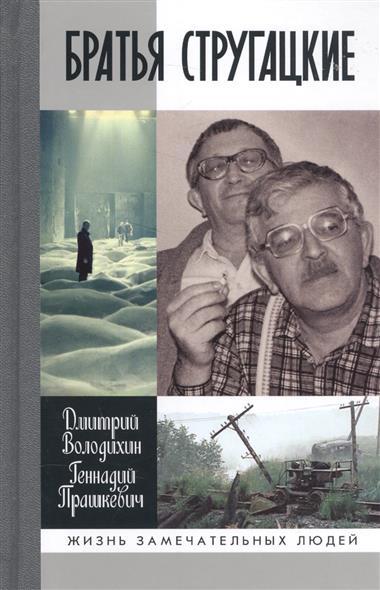 Володихин Д., Прашкевич Г. Братья Стругацкие г с петров братья писатели