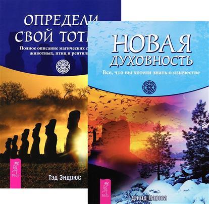 Эндрюс Т., Парма Дж. Новая духовность + Определи свой тотем (комплект из 2 книг)
