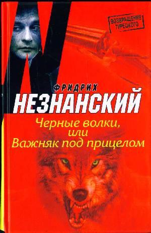 Незнанский Ф.: Черные волки или Важняк под прицелом