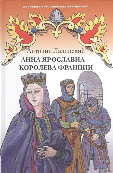 Ладинский А. Анна Ярославна - королева Франции анна королева пиратов