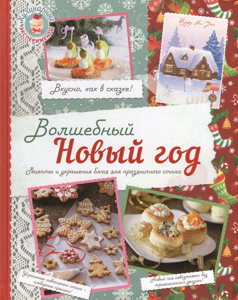 Савинова Н., Юрышева Я. Волшебный Новый год. Рецепты и