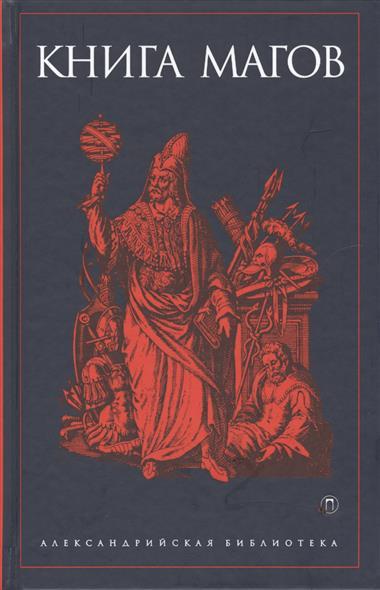 Книга Магов