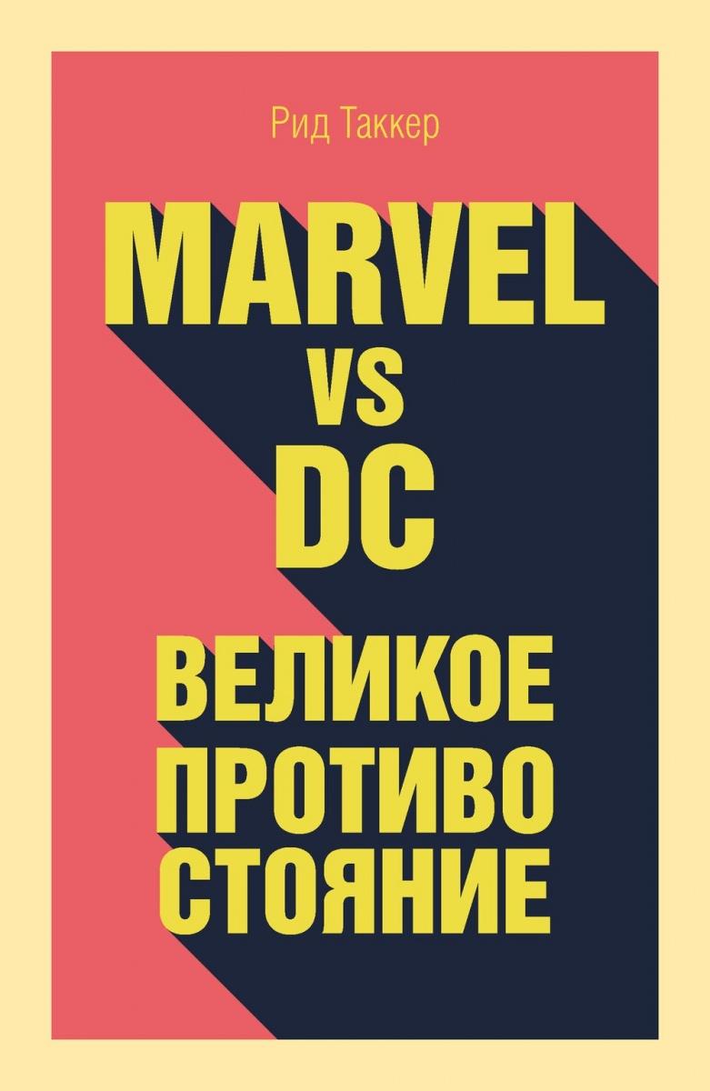 Таккер Р. Marvel vs DC. Великое противостояние детское лего s 4 marvel dc