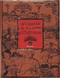 Родионова И. (сост.) Большая энциклопедия кулинарии
