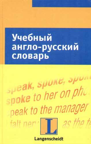 Учебный англо-русский словарь Фрезе
