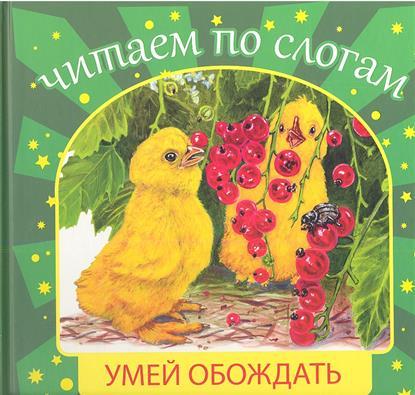 Ушинский К. Умей обождать
