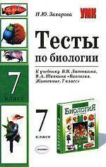 Тесты по биологии 7 кл