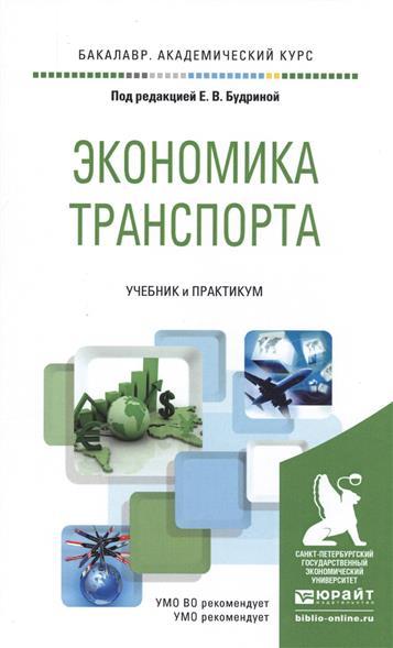 Будрина Е. (ред.) Экономика транспорта. Учебник и практикум яковлева е ред микроэкономика учебник и практикум