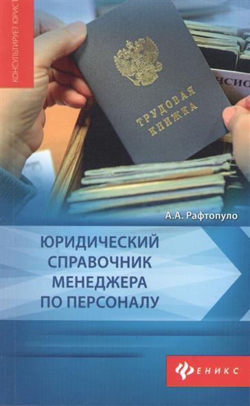 Рафтопуло А. Юридический справочник менеджера по персоналу
