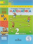 Математика. 2 класс. В четырех частях. Часть 2. Учебник для детей с нарушением зрения. Учебник для общеобразовательных организаций