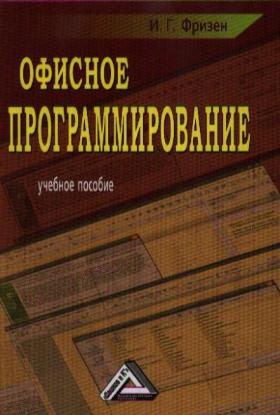 Офисное программирование. Учебное пособие. 2-е издание