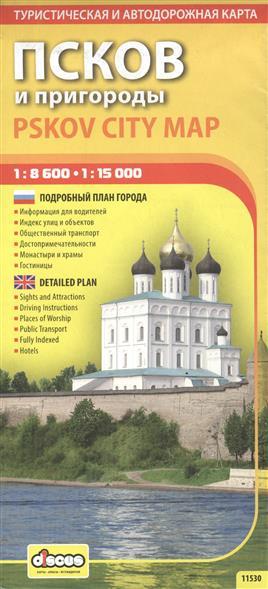 Псков и пригороды. Туристическая и автодорожная карта