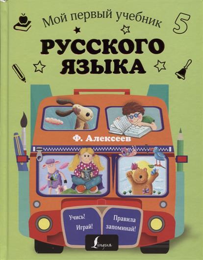 Алексеев Ф. Мой первый учебник русского языка ISBN: 9785171031459 игнатьева л азбука мой первый учебник