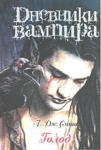 Смит Л. Дневники вампира Голод смит л дневники вампира пробуждение