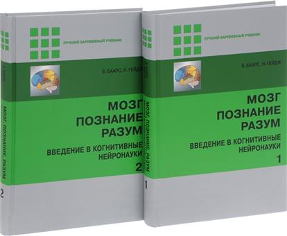 Баарс Б., Гейдж Н. Мозг, познание, разум. Введение в когнитивные нейронауки. В 2-х томах (комплект из 2 книг) б буччеллато кристос н гейдж николь дюбьюк флэш книга 5 уроки истории
