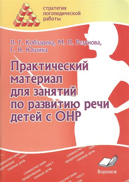 Практический материал для занятий по развитию речи детей с ОНР