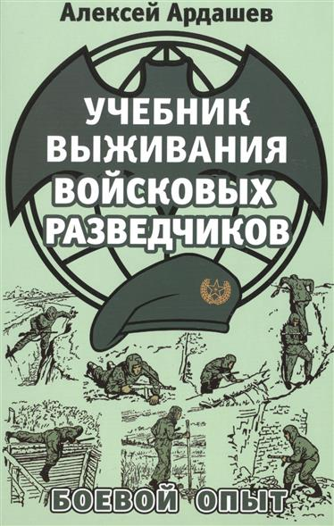 Ардашев А. Учебник выживания войсковых разведчиков. Боевой опыт