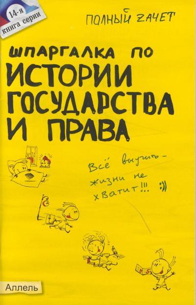 Шпаргалка по истории гос-ва и права России
