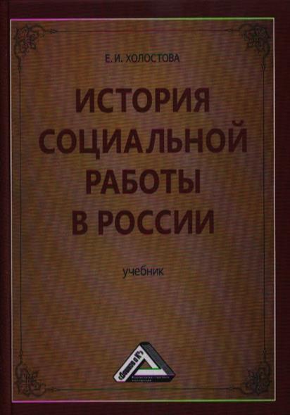История социальной работы в России. Учебник