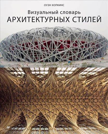 Хопкинс О. Визуальный словарь архитектурных стилей каллум хопкинс php быстрый старт