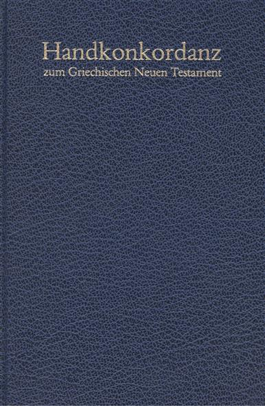 Handkonkordanz zum griechischen Neuen Testament / Pocket Concordance to the Greek New Testament / Симфония на греческом Новый Завет