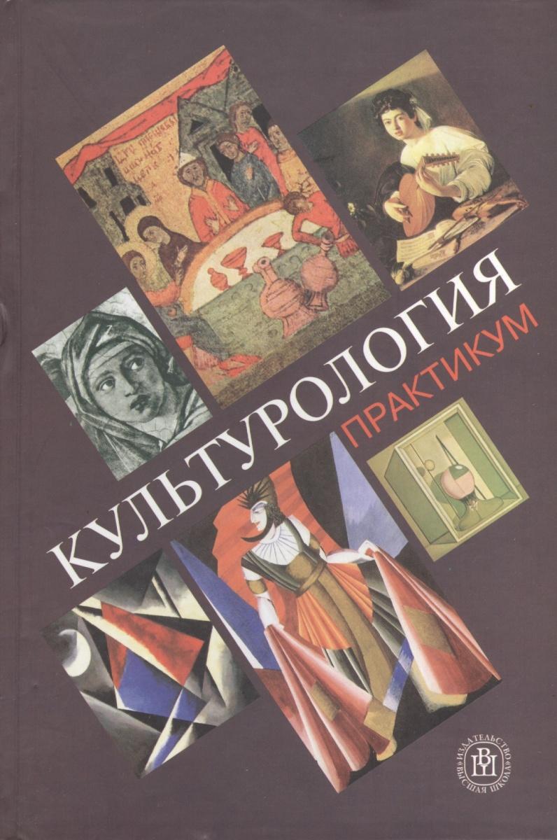 Фортунатова В. (ред.) Культурология Практикум