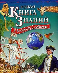 Брукс Ф., Рид С., Тейлор Б. Новая книга знаний в вопросах и ответах