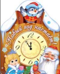 Ульева Е. Новый год настает! ульева е вместе встретим новый год