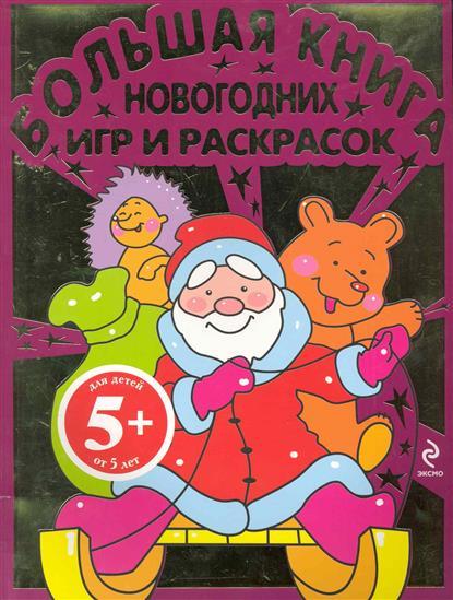 Панова О. (пер.) Большая книга новогодних игр и раскрасок доронина е большая книга новогодних раскрасок и игр