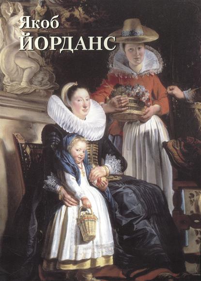Астахов Ю. Якоб Йорданс ISBN: 9785779346788 якоб вассерман свободная любовь