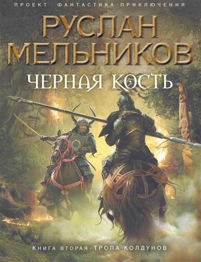 Черная Кость Кн.2 Тропа колдунов