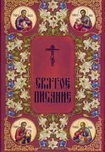Святое Писание Новый Завет Господа нашего Иисуса Христа святое евангелие господа нашего иисуса христа