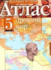 Атлас Всеобщая история Древний мир 5 класс