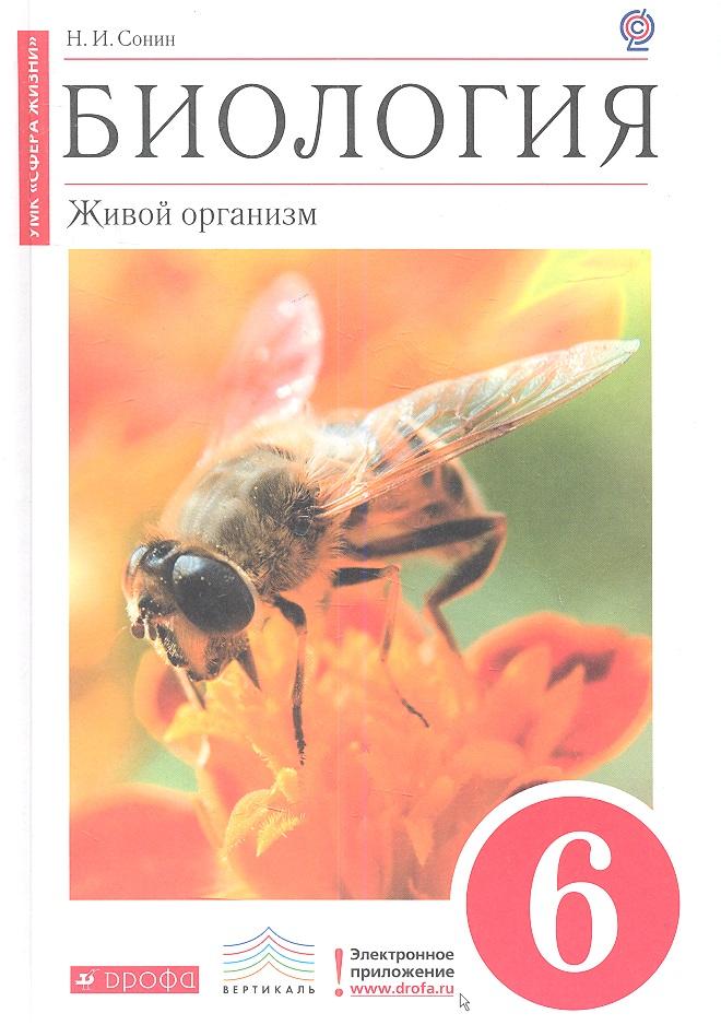Биология. Живой организм. 6 класс. Учебник для общеобразовательных учреждений