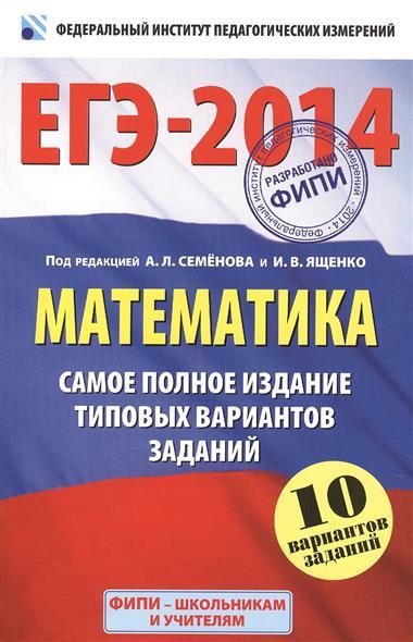 ЕГЭ-2014. Математика. Самое полное издание типовых вариантов заданий