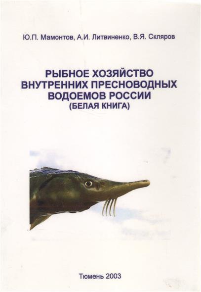 Рыбное хозяйство внутренних пресноводных водоемов России (белая книга)