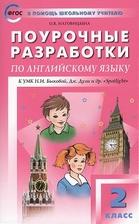 Поурочные разработки по английскому языку к УМК Н.И. Быковой, Дж. Дули и др.