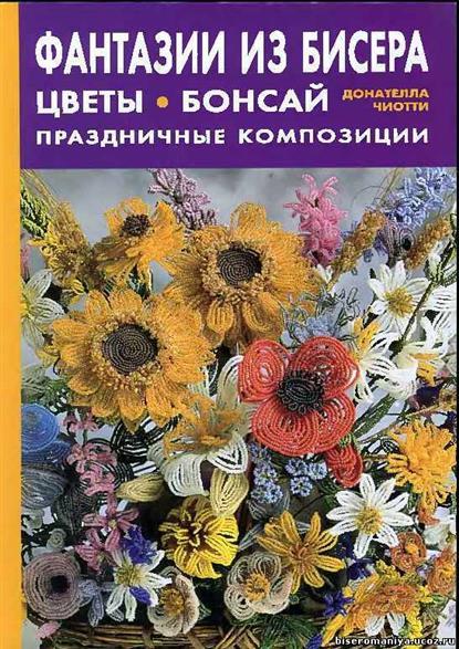 Фантазии из бисера Цветы Бонсай